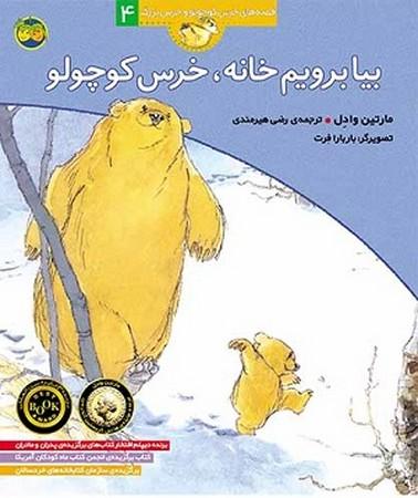 بيا برويم خانه،خرس كوچولو
