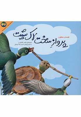پرواز سخت لاكپشت :قصه هاي جنگل از كليه و دمنه2