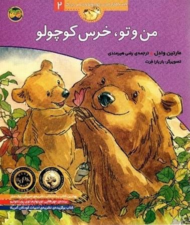 قصه هاي خرس كوچولو و خرس بزرگ / من و تو، خرس كوچولو
