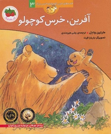 قصه هاي خرس كوچولو و خرس بزرگ 3 / آفرين، خرس كوچولو
