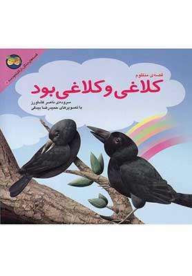 كلاغي و كلاغي بودقصه هاي جنگل از كليه و دمنه 4