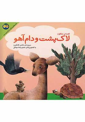 لاكپشت و دام آهو قصه هاي جنگل از كليه و دمنه 5