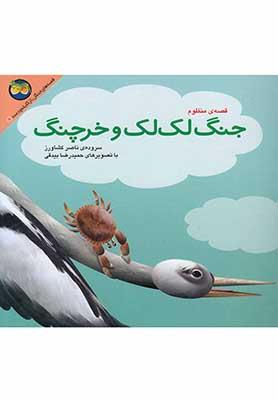 جنگ لكلك و خرچنگ قصه هاي جنگل از كليه و دمنه 6