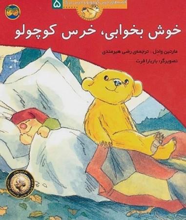 قصه هاي خرس كوچولو وخرس بزرگ 5/ خوش بخوابي، خرس كوچولو
