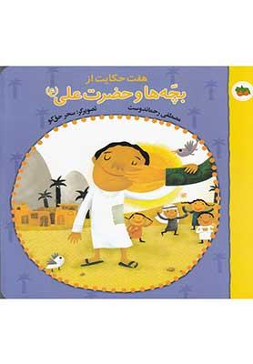 هفت حكايت از بچهها و حضرت علي (ع)