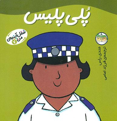 پلي پليس