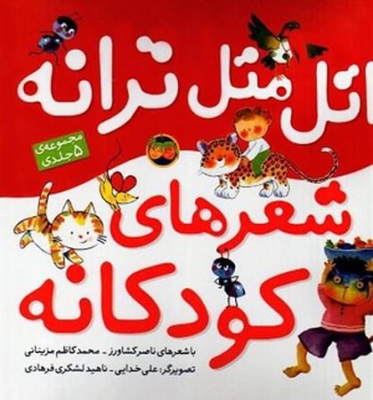اتل متل ترانه / شعرهاي كودكانه (مجموعهي 5 جلدي)