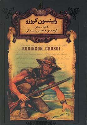رابينسون كروزو (متن كوتاه شده)