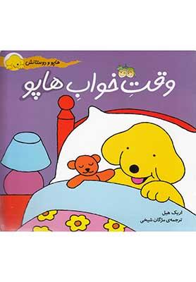 وقت خواب هاپو