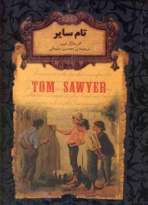 تام ساير (متن كوتاه شده)