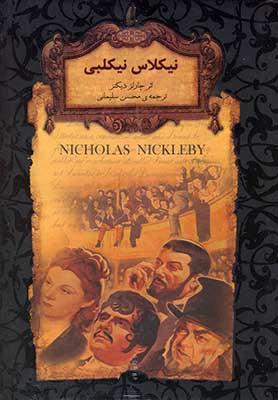 نيكلاس نيكلبي (متن كوتاه شده)