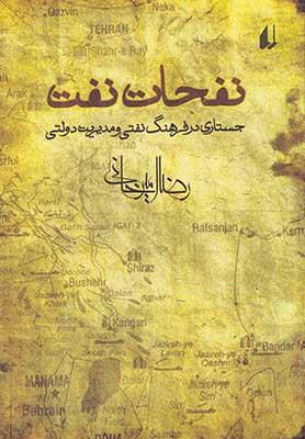 نفحات نفت: جستاري در فرهنگ نفتي و مديريت دولتي