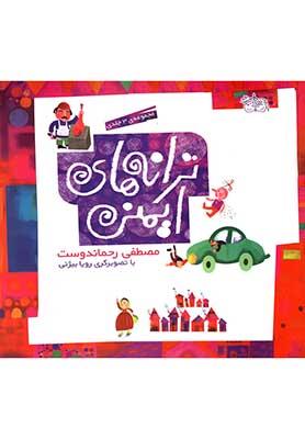 ترانههاي ايمني (مجموعه سهجلدي)