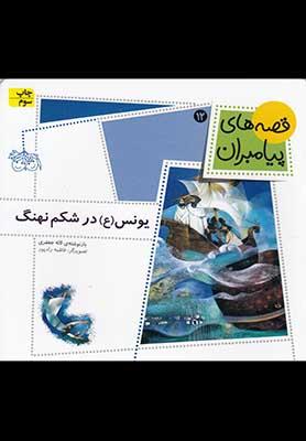 يونس (ع) در شكم نهنگ