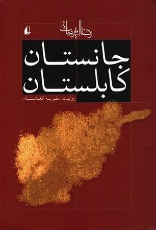 جانستان كابلستان: روايت سفر به افغانستان