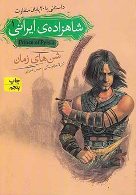 شاهزادهي ايراني: شنهاي زمان