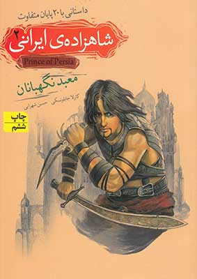 شاهزادهي ايراني: معبد نگهبانان