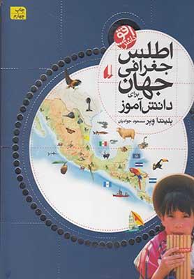 اطلس جغرافي جهان براي دانشآموز