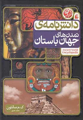 دانشنامهي تمدنهاي جهان باستان
