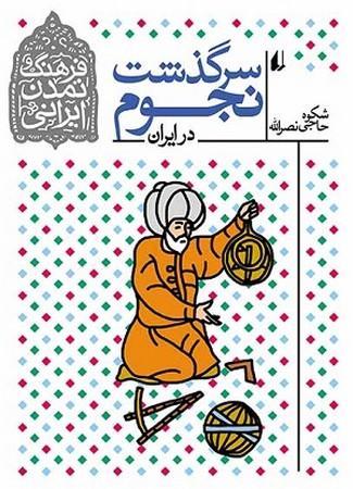 سرگذشت نجوم در ايران