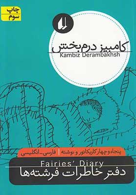 دفتر خاطرات فرشتهها: Fairis diary