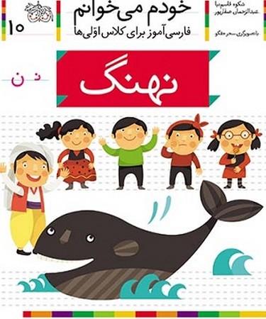 نهنگ/ خودم مي خوانم 10