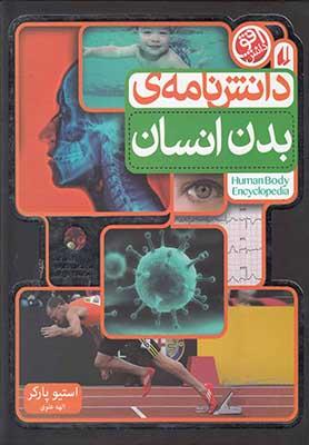 دانشنامهي بدن انسان