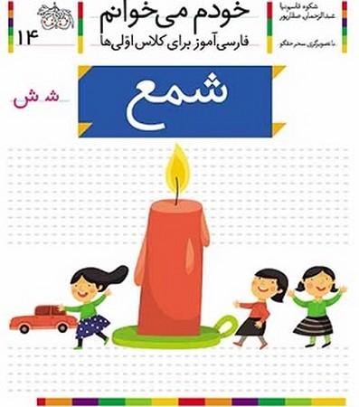 شمع /خودم مي خوانم 14
