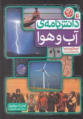 دانشنامهي آب و هوا