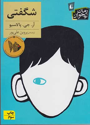 رمان نوجوان / شگفتي!