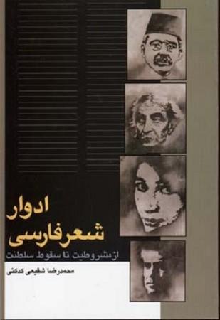 ادوار شعر فارسي/از مشروطيت تا سقوط سلطنت