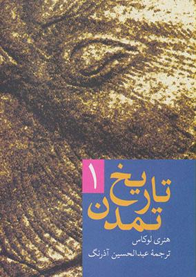 تاريخ تمدن / 2جلدي