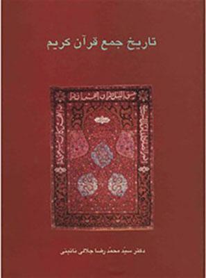 تاريخ جمع قرآن كريم