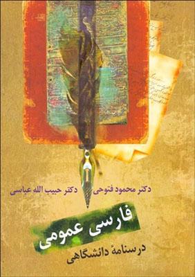 فارسي عمومي: درسنامه دانشگاهي