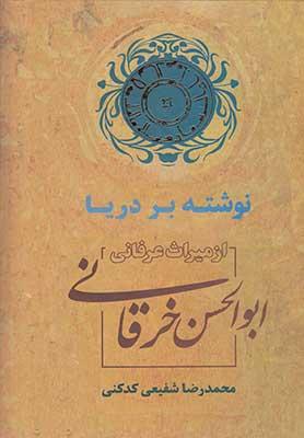 نوشته بر دريا، از ميراث عرفاني ابوالحسن خرقاني