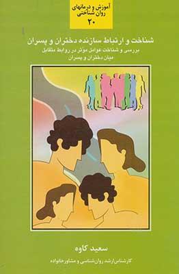 شناخت و ارتباط سازنده دختران و پسران
