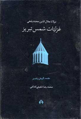 غزليات شمس تبريز / 2جلدي