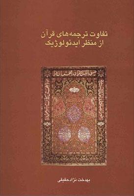 تفاوت ترجه هاي قرآن