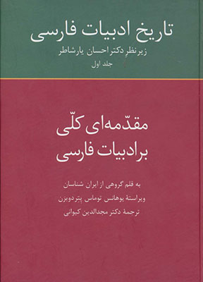 تاريخ ادبيات فارسي / مقدمه اي كلي بر ادبيات فارسي