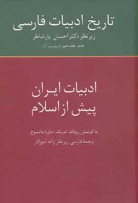 تاريخ ادبيات فارسي / ادبيات ايران پيش از اسلام