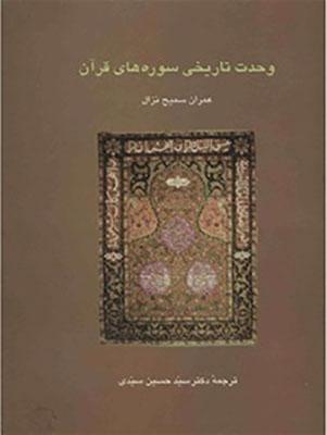 وحدت تاريخي سوره هاي قرآن