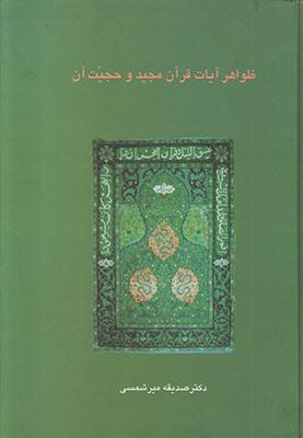 ظواهر آيات قرآن مجيد و حجيت آن