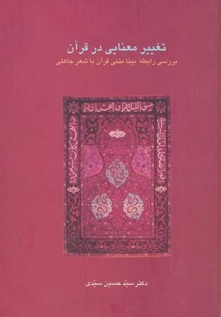 تغيير معنايي در قرآن