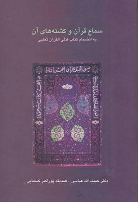 سماع قرآن و كشته هاي آن