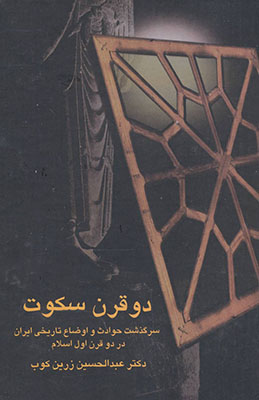 دو قرن سكوت: سرگذشت حوادث و اوضاع تاريخي در دو قرن اول اسلام