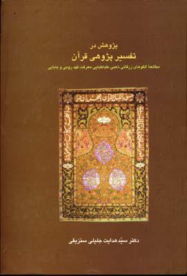 پژوهشي در تفسير پژوهي قرآن