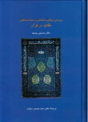 بررسي زيبايي شناختي و سبك شناختي تقابل در قرآن