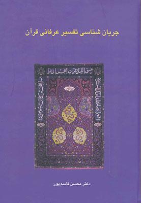 جريان شناسي تفسير عرفاني قرآن