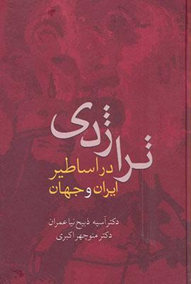 تراژدي در اساطير ايران و جهان