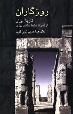 روزگاران تاريخ ايران